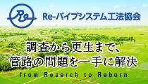 Re-パイプシステム工法協会